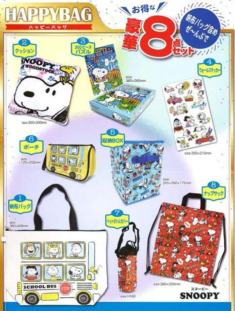Tsum Tsum/迷你兵團/Snoopy/disney豪華福袋(日本直送)