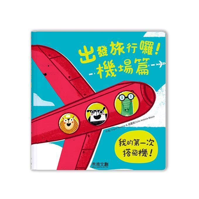 風車出版 Windmill 出發旅行囉 機場篇