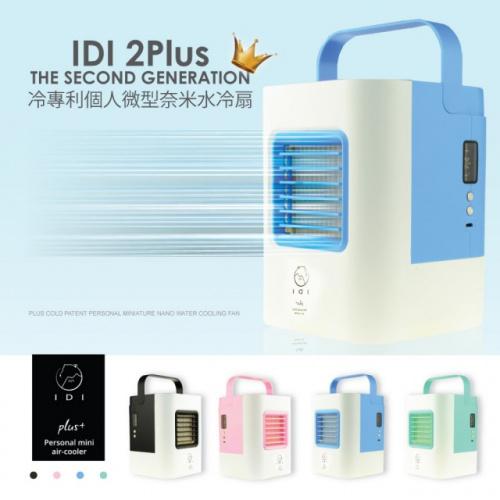 IDI plus+ 進階版可攜式迷你個人冷氣機