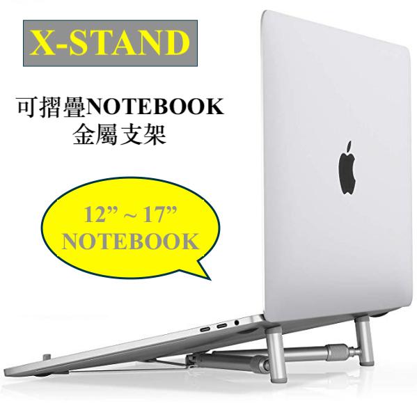 X-STAND 可摺疊手提電腦金屬支架 [銀色]