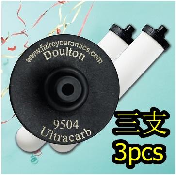 【香港行貨】英國製造 DOULTON UCC 9504 Ultracarb Black Cap拜奧歐化濾芯 【套裝優惠】