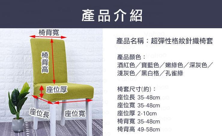 Aisuru 超彈性格紋針織椅套2個[10色]
