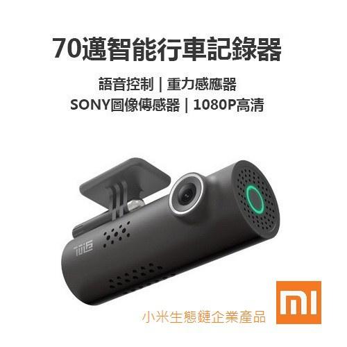 Xiaomi小米 70邁智能行車記錄儀