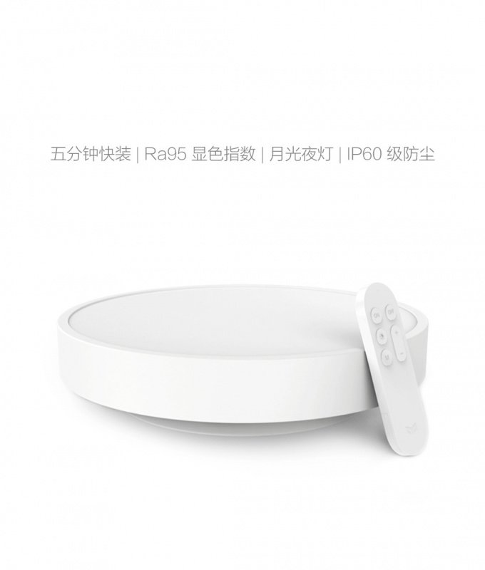 Xiaomi小米 Yeelight 智能LED吸頂燈 pro