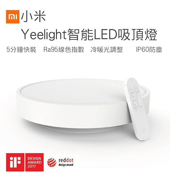 Xiaomi小米 Yeelight 智能LED吸頂燈