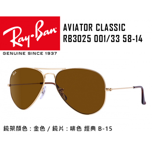 Rayban Aviator Classic 經典G-15系列 太陽眼鏡[9款]