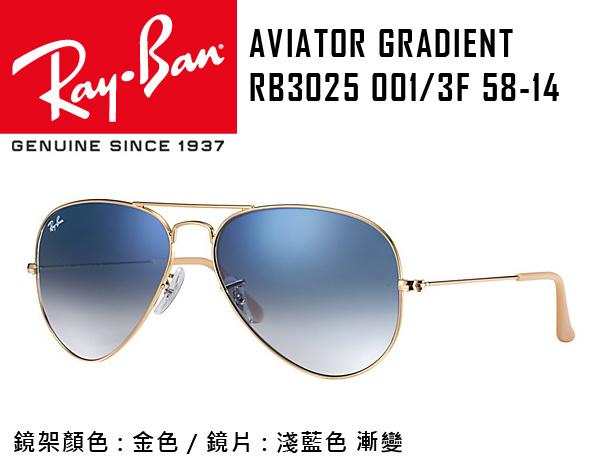 Rayban Aviator Gradient 太陽眼鏡 [8款]