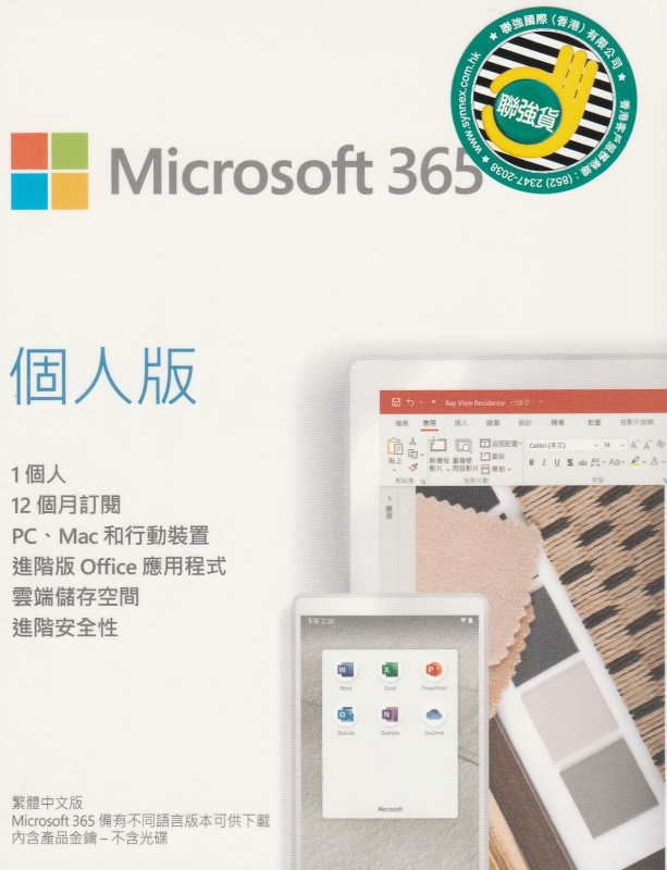 Microsoft Office 365 個人版(1用戶5部機) / 家用版 (6用戶 每用戶5部機)
