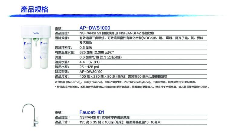 [香港行貨] [3年保用] [全港免運費] 3M DWS1000 專業型濾水系統套裝