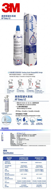 [香港行貨] [3年保用] [全港免運費] 3M AP Easy LC濾水系統套裝 LC water filter sets