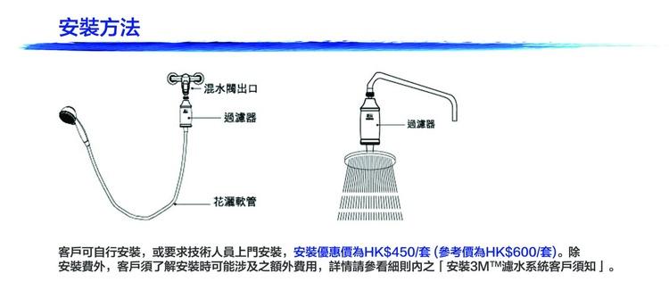 [香港行貨] [1年保用] 3M Shower Filter Set 沐浴過濾器套裝