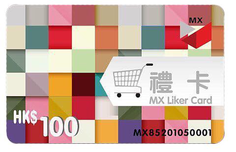 MX禮品便利禮品卡