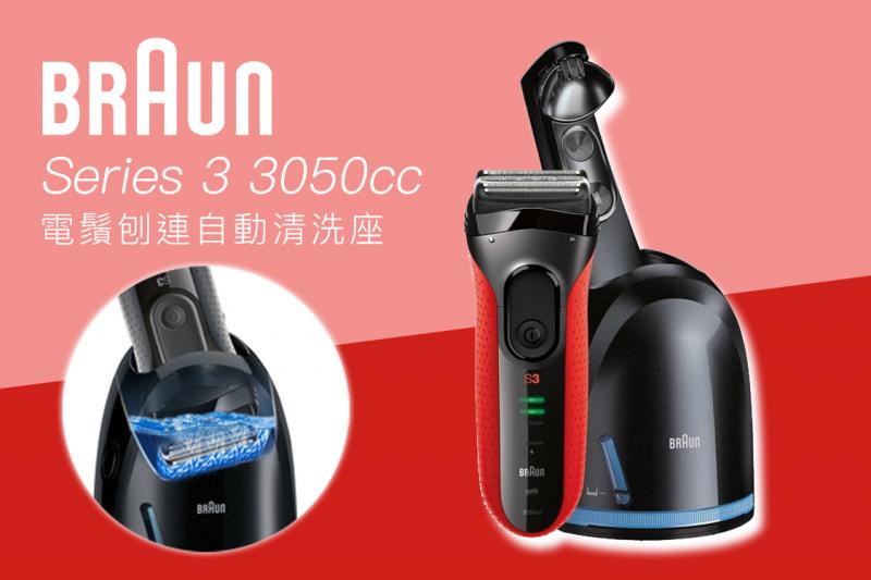 百靈牌 BRAUN Series 3 3050cc 電鬚刨連自動清洗座