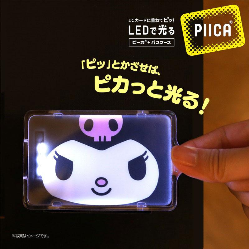 日本SANRIO Hello Kitty LED燈IC卡套 [10款]