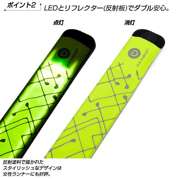 日本RUN-MARKER LED發光夜間運動手帶 [6色]