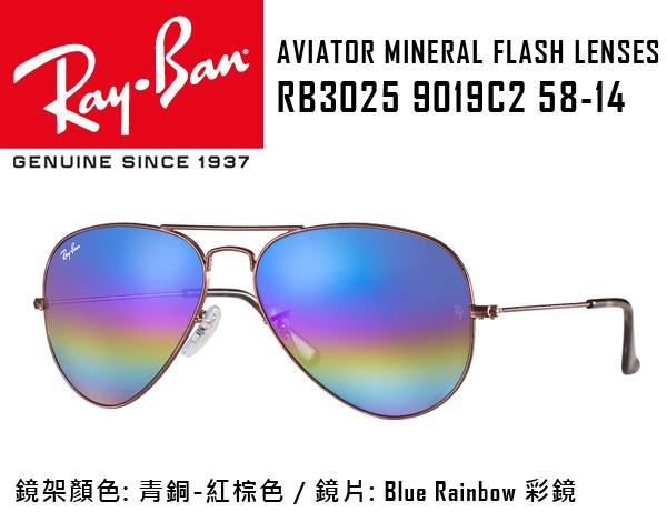 Rayban Aviator Mineral Flash Lenses 太陽眼鏡[3款]