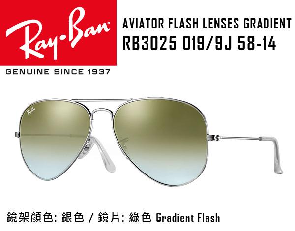 Rayban Aviator Flash Lenses Gradient 太陽眼鏡[5款]