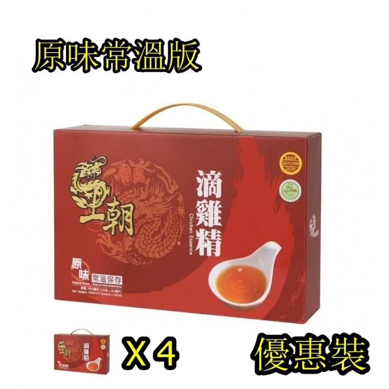 王朝 原味滴雞精 (常溫) [10包裝][4盒優惠套裝]