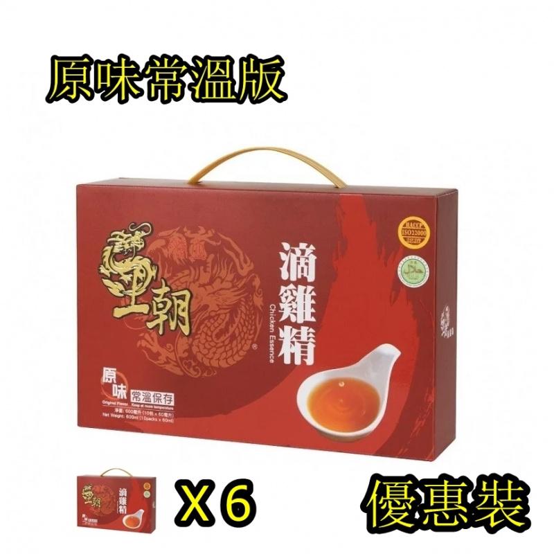 王朝 原味滴雞精 (常溫) [10包裝][6盒優惠套裝]