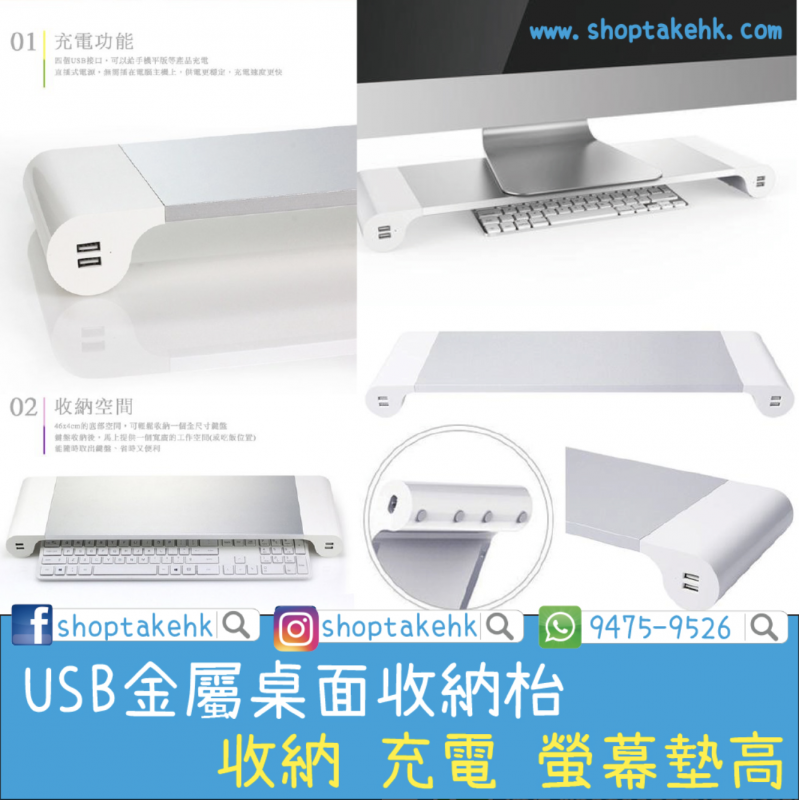 鋁合金 USB電腦收納枱丨桌面收納神器