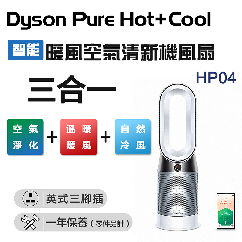 Dyson - 三合一風扇暖風空氣清新機 HP04 英式插頭(平行進口)