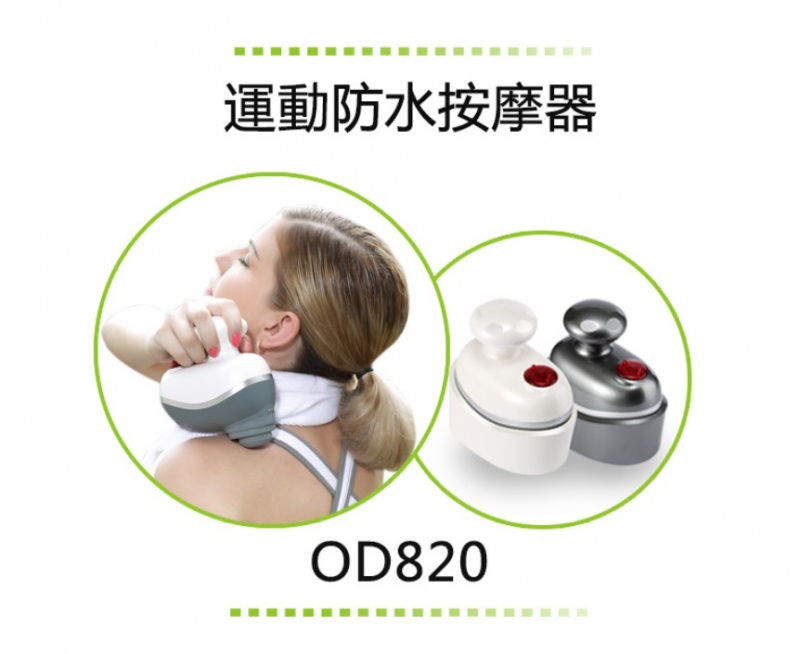 Oreadex 運動高頻敲擊振動按摩器 (OD820) [2色]