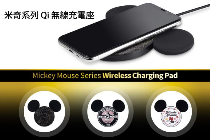 infoThink IWCQ-100_MK 米奇系列無線充電座- 時尚線條