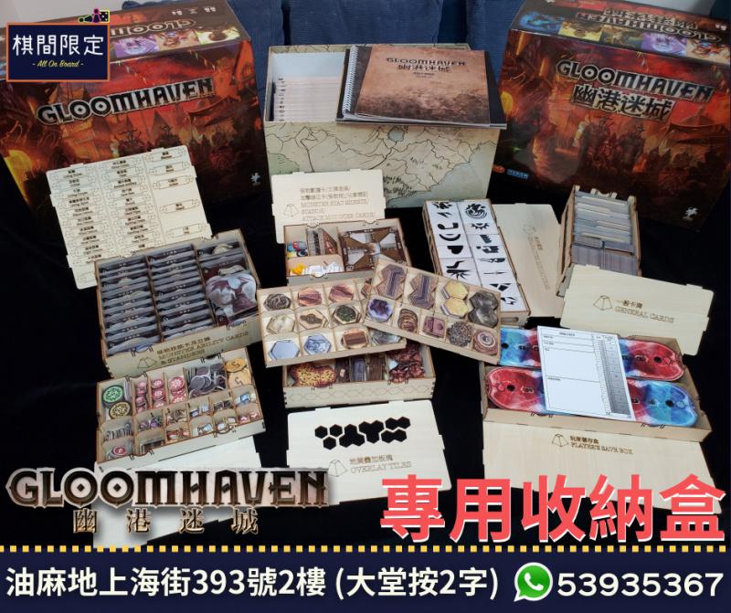 幽港迷城Gloomhaven 繁體中文版 現貨