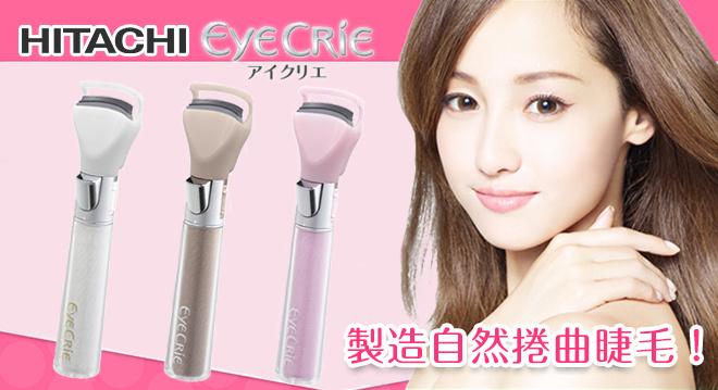 Hitachi 日立離子電眼睫毛機 HR550,利用溫和熱力,令睫毛更易定型!