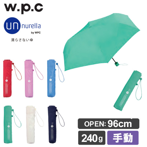 W.P.C Unnurella - Folding Umbrella 超潑水速乾雨傘 防水雨傘 長雨傘/短雨傘 [11色]