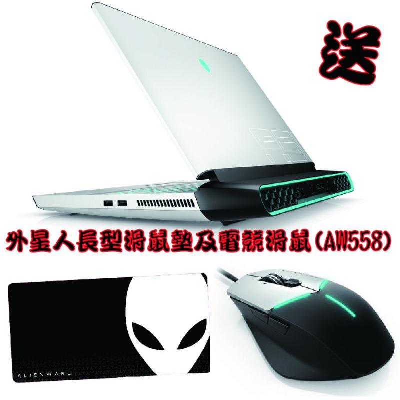 Dell Alienware Area-51M 電競手提電腦 (ALW51M-R1782) [2色]