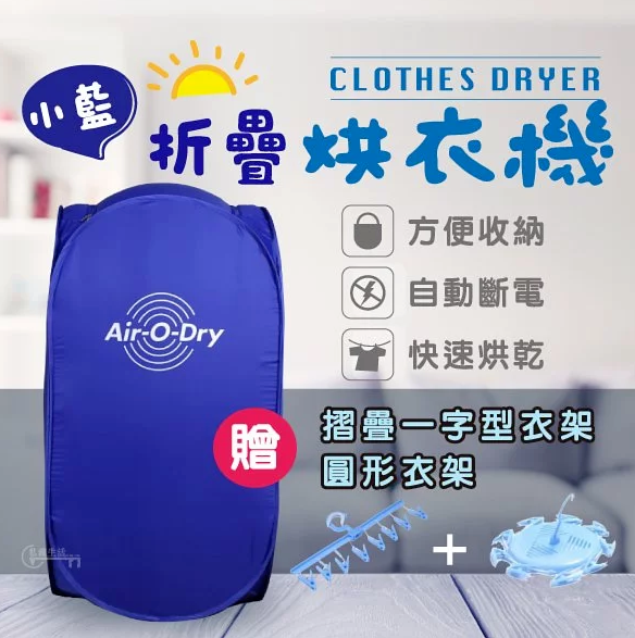 Air-O-Dry 迷你行動攜帶式摺疊烘衣機
