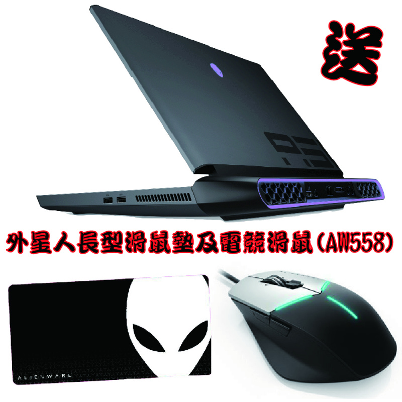 Dell Alienware Area-51M 電競手提電腦 (ALW51M-R1782H) [2色]