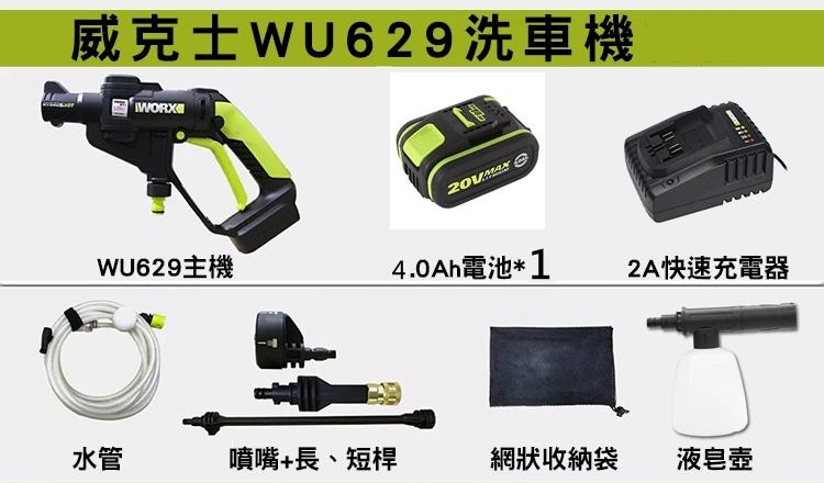 WORX 威克士 - 香港行貨 20V鋰電高壓清洗槍 閃充第二代 WU629 2A 充電器