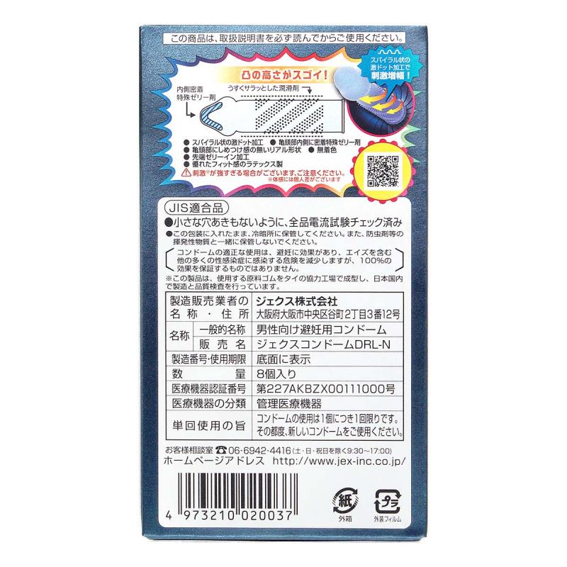 JEX 激凸點持久型 8 片裝 乳膠安全套