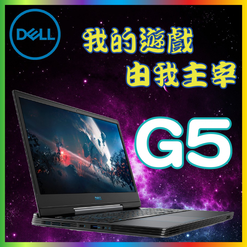 "Dell G5 15.6"" RTX2060 電競手提電腦 (5590-d1762B) [2色]"