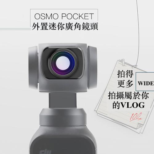 Osmo Pocket 外置廣角鏡