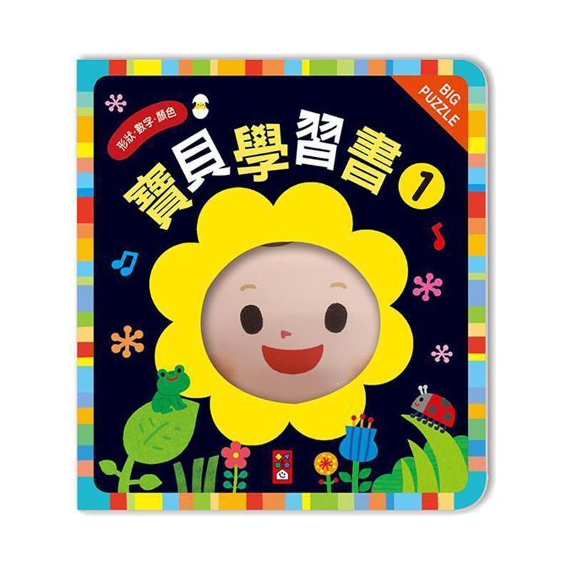 風車出版 Windmill 寶貝學習書1:數字、形狀、顏色 台灣進口 3歲以上