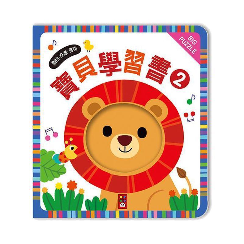 風車出版 Windmill 寶貝學習書2:動物、交通、食物 台灣進口 3歲以上