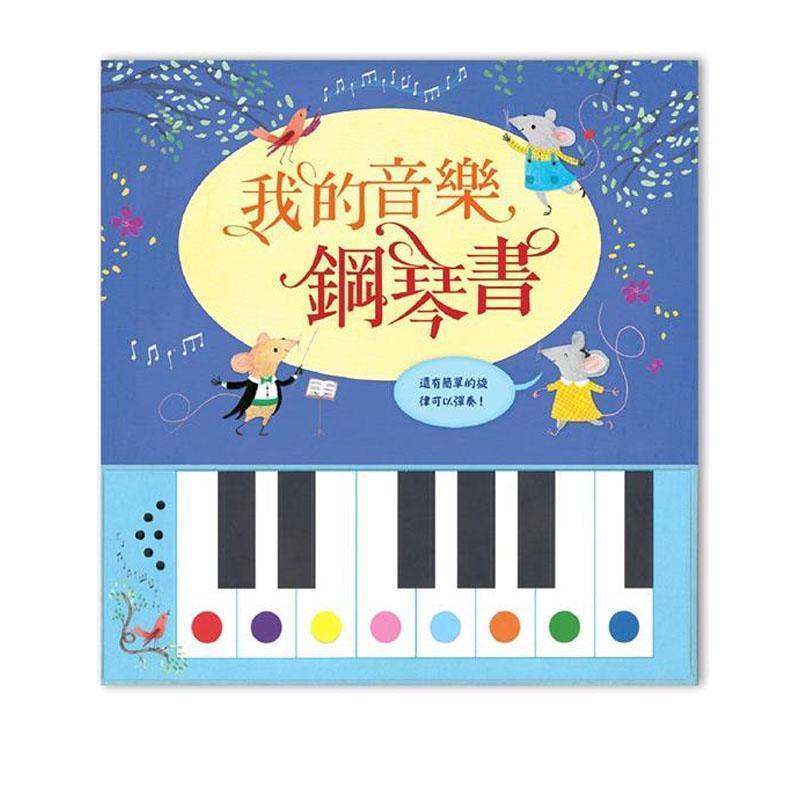 風車出版 Windmill 我的音樂鋼琴書 台灣進口