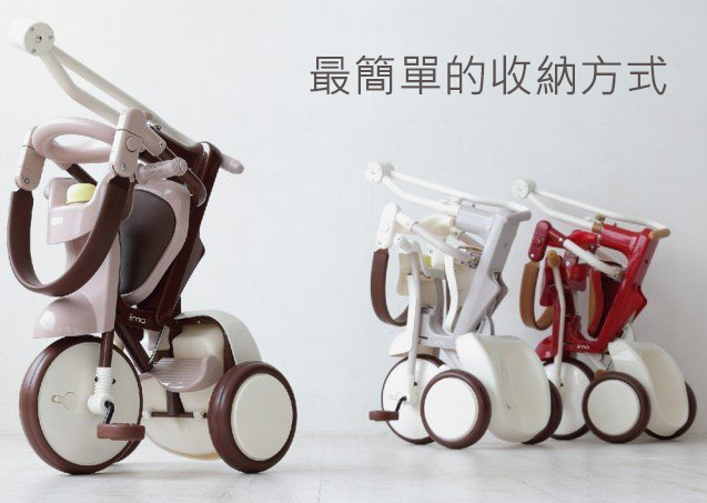 iimo 第二代日本可摺疊兒童三輪車 [2色]