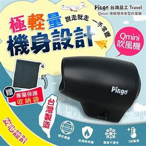 Pingo Qmini極輕隨身掌型吹風機