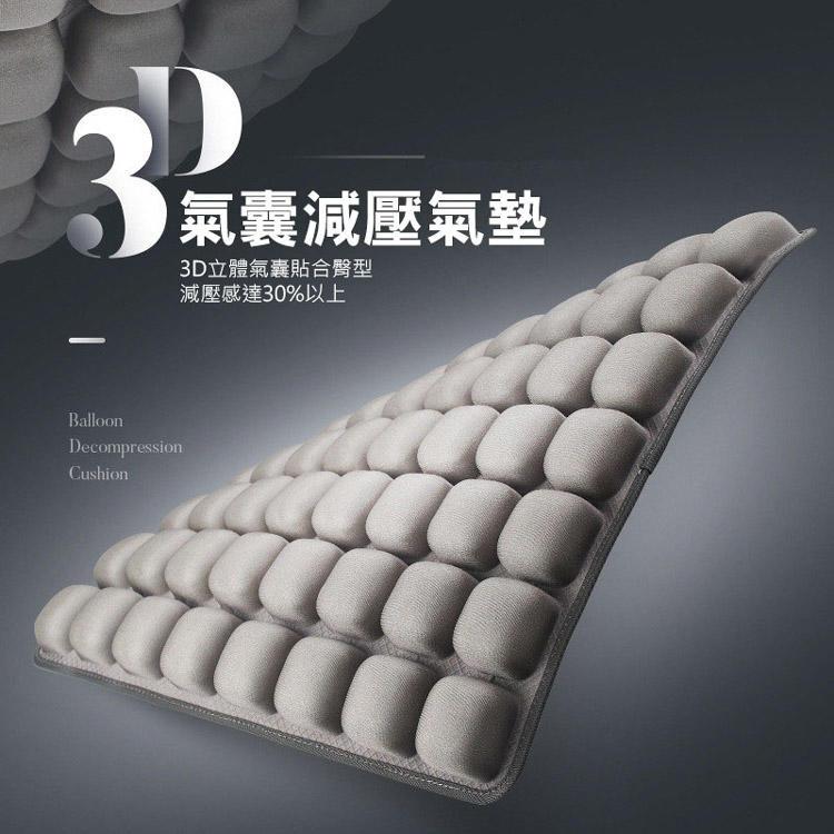 JFT 3D氣囊減壓氣墊 [2款] [2色]