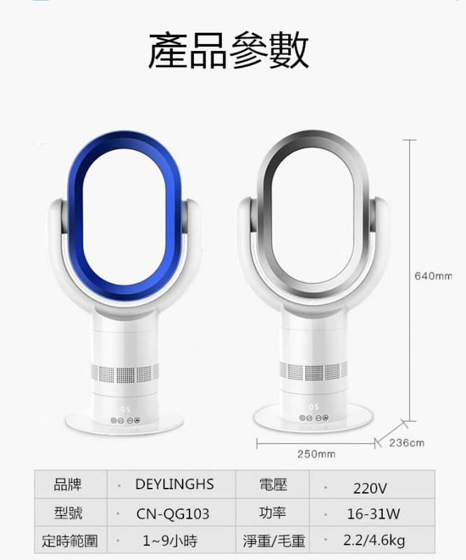 """德國Deylinghs 10"""" CN-QG102 無葉風扇 [2色]"""