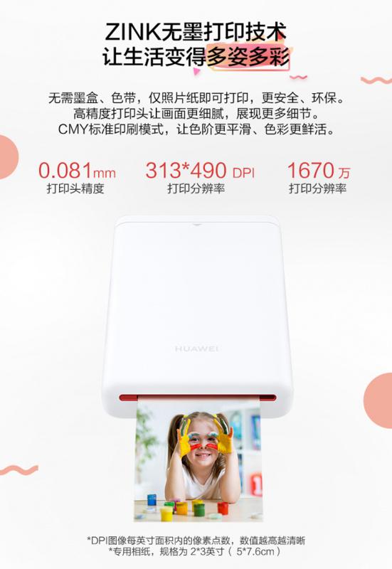 Huawei CV80 便攜照片打印機