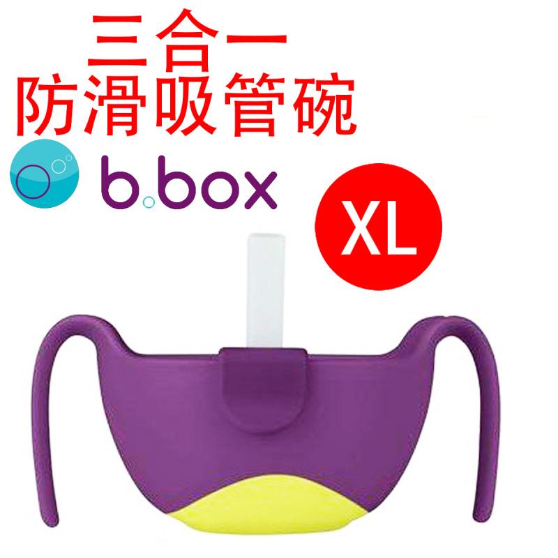 b.box - 三合一防滑吸管碗 XL (紫色) - 12個月以上