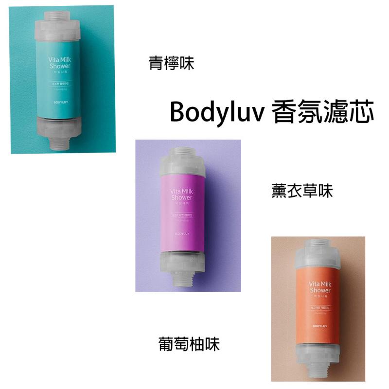 韓國Bodyluv VM Shower - 香氛濾芯