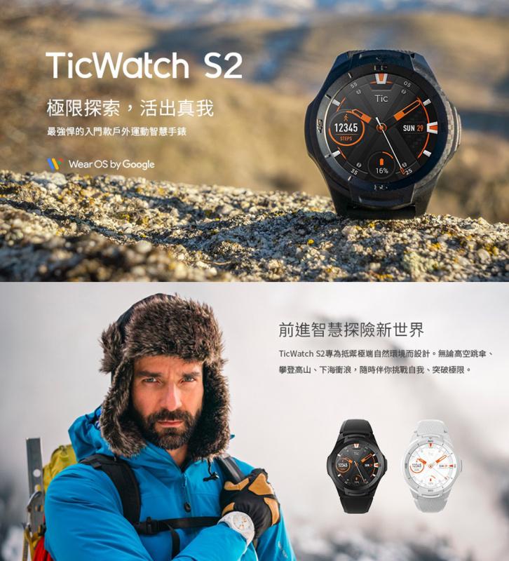 TicWatch S2 探索運動智能手錶 [冒險黑]