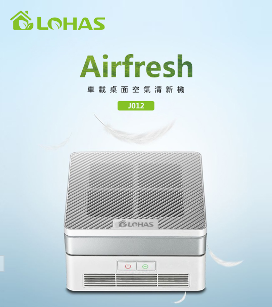 Lohas Airfresh J012 車載桌面空氣清新機 [2色]