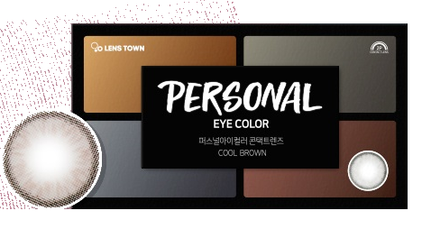 韓國 Lens Town Color 隱形眼鏡  Personal Eye Color Cool Brown(月拋)